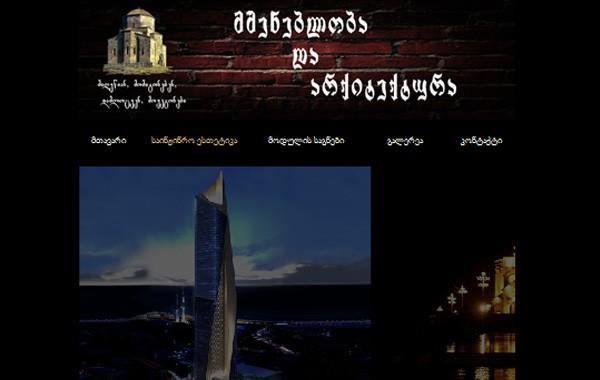 ვებ–გვერდი Architectural.ge
